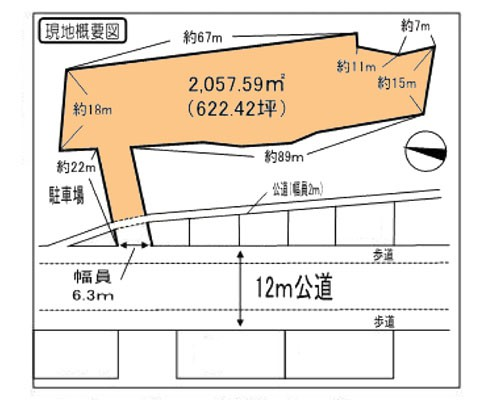 千葉市中央区 JR総武本線東千葉駅の売事業用地画像(1)