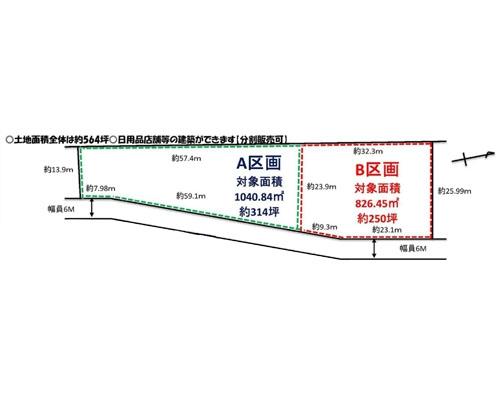 所沢市 西武池袋線狭山ヶ丘駅の売事業用地画像(1)
