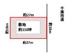 山王町 総武本線[四街道駅]の売事業用地物件の詳細はこちら