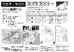 日本橋箱崎町 半蔵門線[水天宮前駅]の貸倉庫物件の詳細はこちら